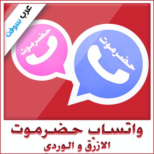 تحميل تطبيق واتساب حضرموت الازرق والوردي اخر اصدار 2019 مجانا