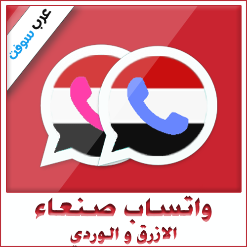 تحميل واتساب صنعاء الازرق والوردي اخر تحديث واصدار 2019