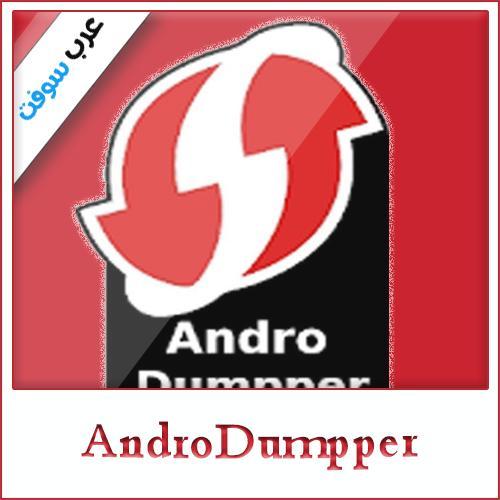 تحميل برنامج Androdumpper للاب توب والكمبيوتر اخر اصدار مجانا