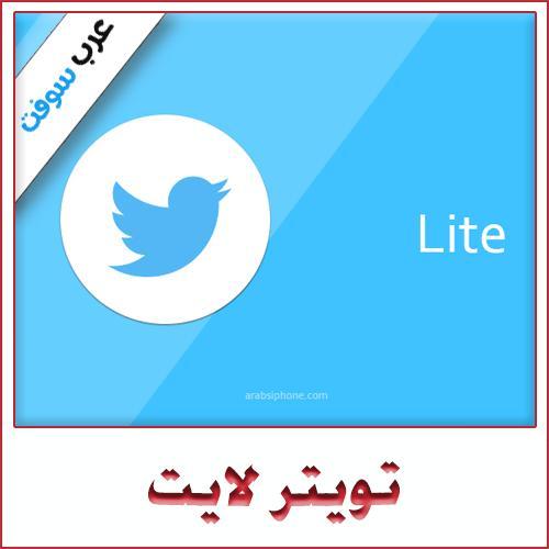 تحميل برنامج تويتر عربي 14