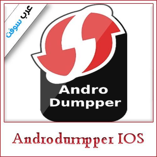 تحميل برنامج Androdumpper للايفون اخر اصدار مجانا