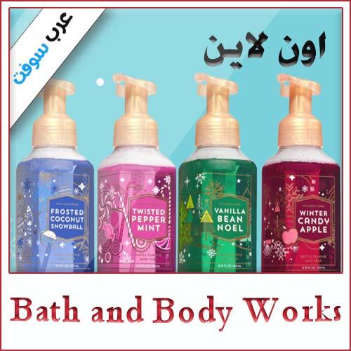 تحميل تطبيق باث اند بودي وركس اون لاين بالعربي Bath And Body Works
