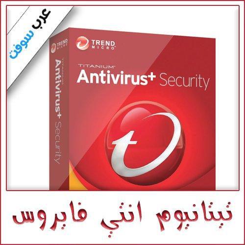 تحميل برنامج مكافي انتي فايروس مجانا