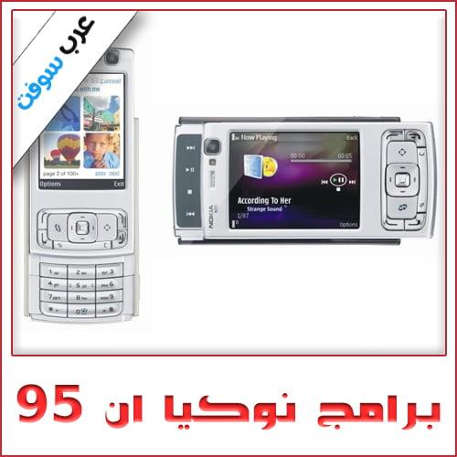 تحميل برامج وتطبيقات موبايل نوكيا N95 برابط واحد مباشر مجانا