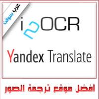 أفضل موقع لترجمة الصور إلى نصوص عربية